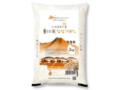(20003002)【定期便】【無洗米】東川米「ななつぼし」8kg×3ヵ月