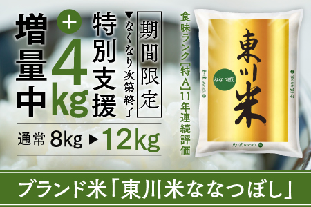 (21001019)数量限定特別支援! 11年連続【特A】ブランド米 『白米』東川米「ななつぼし」12kg