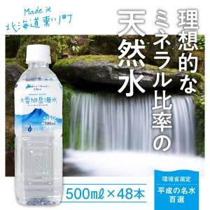 【10001019】「水とくらすまち」から大雪の天然水(500ml×48本)