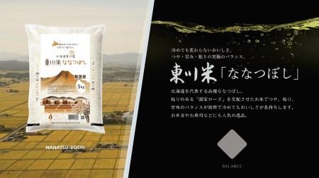 【10000007】【H30年産米】北海道初地域ブランド 東川米「ななつぼし」無洗米10kg