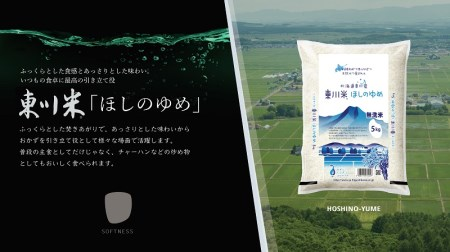 【10000008】【H30年産米】北海道初地域ブランド 東川米「ほしのゆめ」無洗米10kg