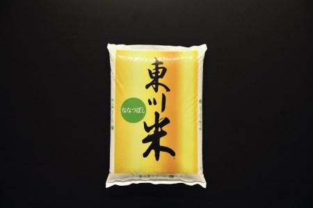 【10000010】【H30年産米】北海道初地域ブランド 東川米「ななつぼし」10kg