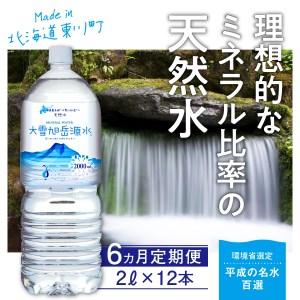 【19000101】定期配送 半年コース まいにちが、天然水。「大雪旭岳源水」