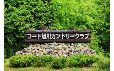 【10002001】コート旭川カントリークラブゴルフプレー券〈平成31年シーズン〉
