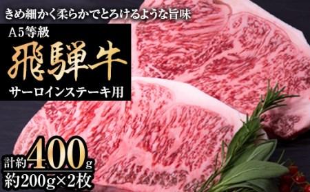 A5等級飛騨牛/サーロインステーキ用約400g(1枚約200g×2枚)【1100895】