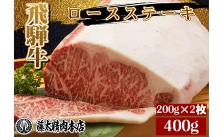 【飛騨牛】ロースステーキ2枚入り(1枚約200g 計400g)