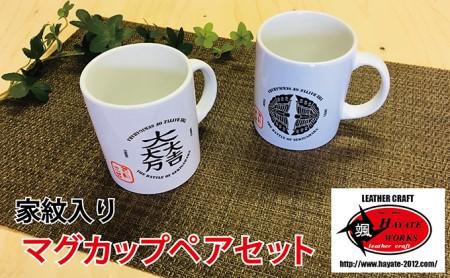 オリジナル家紋マグカップ 2個セット (1)徳川家康・石田三成
