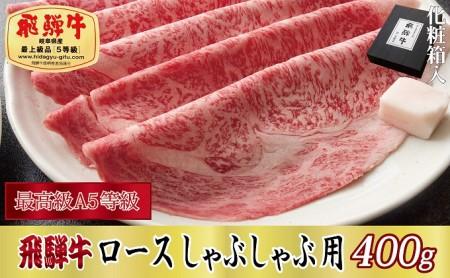 【化粧箱入り・最高級A5等級】飛騨牛ロースしゃぶしゃぶ用400g