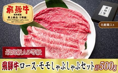 【化粧箱入り・最高級A5等級】飛騨牛ロース・モモしゃぶしゃぶセット計500g