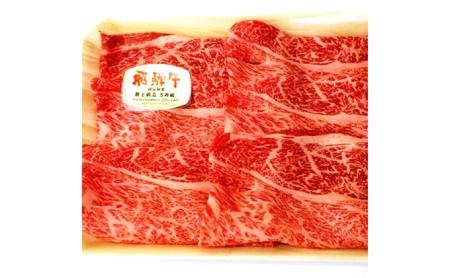 飛騨牛A5等級 モモ・カタ・ウデ肉スライス 約500g