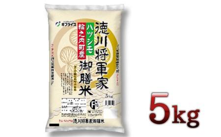 徳川将軍家御膳米ハツシモ 5kg