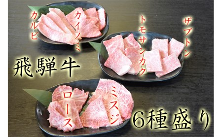 飛騨牛厳選6種盛り約420g(ミスジ・カルビ・ロース・ザブトン・カイノミ・トモサンカク)各約70g