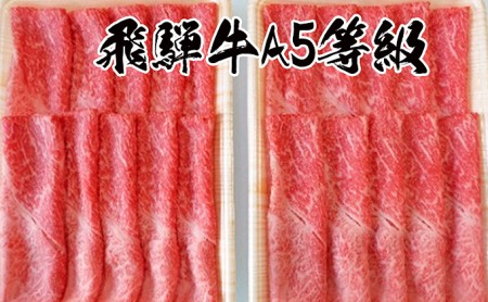 A5等級飛騨牛赤身肉すき焼き・しゃぶしゃぶ用1kg モモ又はカタ肉