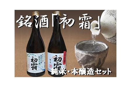 【2600-0465】「初霜」純米・本醸造セット