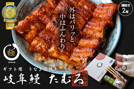 【2600-0117】 岐阜鰻たむろ極 ギフト用 うなぎ蒲焼き2尾