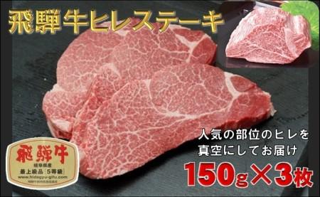 A4等級以上 飛騨牛ヒレステーキ 150g×3枚