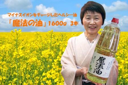 【2600-0146】 魔法の油(キャノーラ油)3本入り マイナスイオンをチャージしたヘルシー油