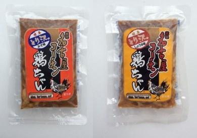 【2600-0006】 名古屋コーチン鶏ちゃんセット