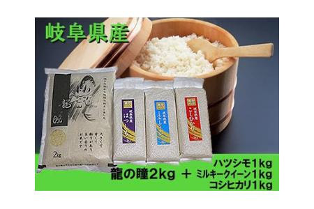 【2600-0305】 池田町産 龍の瞳2kg・ハツシモ・コシヒカリ・ミルキークイーン1kgずつ食べ比べセット