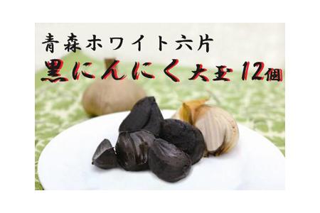 【2600-0328】 青森ホワイト六片 黒にんにく大玉12個セット