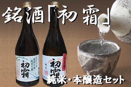 【2600-0032】 「初霜」純米・本醸造セット