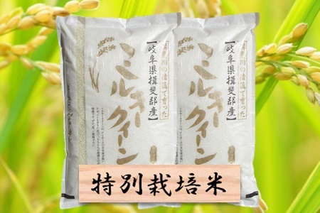【2600-0040】 特別栽培米 ミルキークイーン 精米20kg(分搗き可) または 玄米1割増