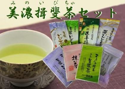 【2600-0070】 美濃池田お茶セット