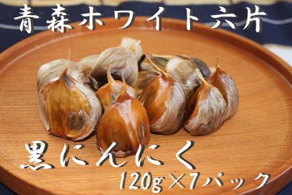 【2600-0072】 青森ホワイト六片 黒にんにくバラパック7セット