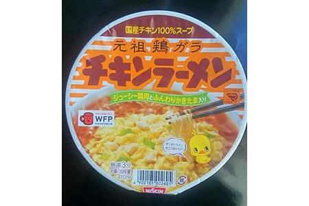 【2607-0026】日清 チキンラーメンどんぶり 12個!