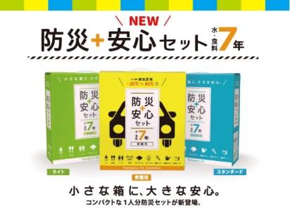 【2607-0246】7年保存 防災+安心車載用10点セット