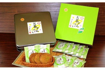【2607-2030】※菊泉本舗 特選! お茶せんべい「マメ缶32枚入り」