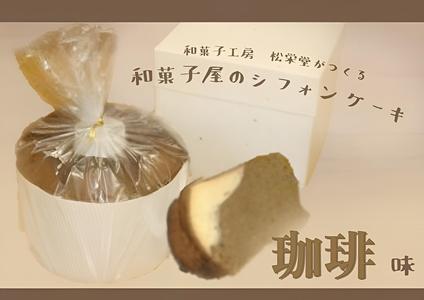 【2607-2078】※「和菓子工房 松栄堂」が作る、和菓子屋のシフォンケーキ(珈琲)