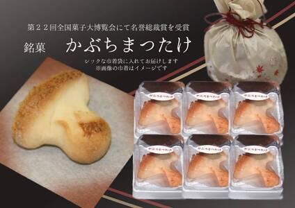 【2607-2114】※焼き菓子 銘菓・かぶちまつたけをシックな巾着袋に入れてお届け。全国菓子大博覧会で名誉総裁賞受賞!