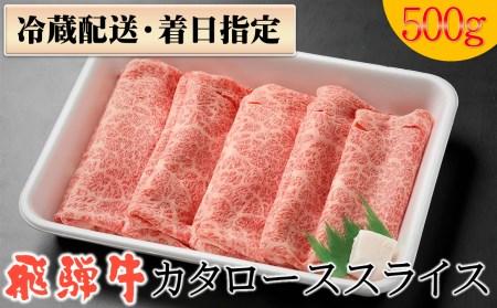 飛騨牛カタローススライス【500g】牛肉・しゃぶしゃぶ・すき焼き