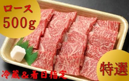 飛騨牛ロース焼肉用【500g】
