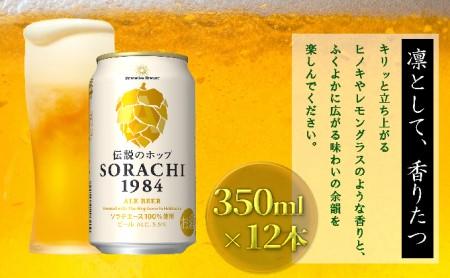 上富良野町発祥!伝説のホップ「ソラチエース」使用【SORACHI 1984】350ml×12缶