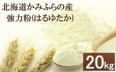 自社農園産小麦(はるゆたか)の強力粉20kg≪業務用袋≫