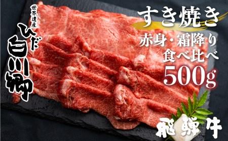 飛騨牛 すき焼き [雅] 霜降り肉 赤身肉 ギフト 贈答用[S044]