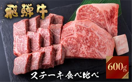 飛騨牛ステーキ[歓喜]霜降り肉 赤身肉 ステーキ ひと口ステーキ[S047]