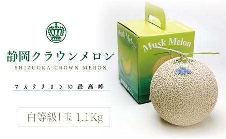 クラウンメロン 白 1玉