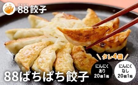 浜松餃子の88ぱちぱち餃子 40個おためしセット【配送不可:離島】