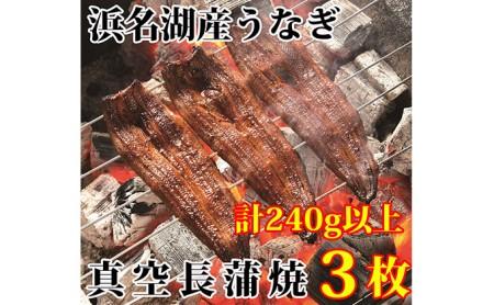 浜名湖産うなぎ長蒲焼パック80g×3枚入り【国産うなぎ】