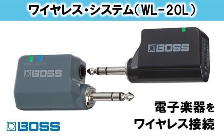 【BOSS】WL-20L/ワイヤレス・システム【配送不可:離島】