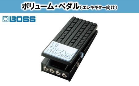 【BOSS】ボリュームペダル(エレキギター向け)/FV-50H【配送不可:離島】