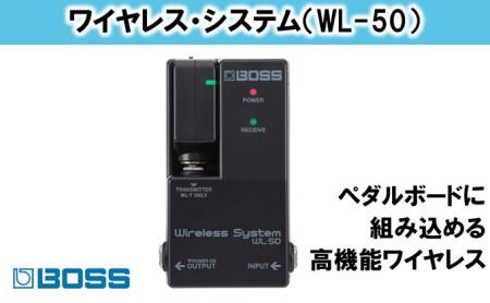 【BOSS】WL-50/ワイヤレス・システム【配送不可:離島】