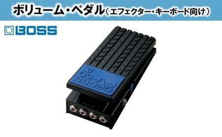 【BOSS】ボリュームペダル(エフェクター、キーボード向け)/FV-50L【配送不可:離島】