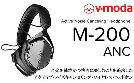 【V-MODA】アクティブノイズキャンセリングワイヤレスヘッドホンM-200 ANC【配送不可:離島】