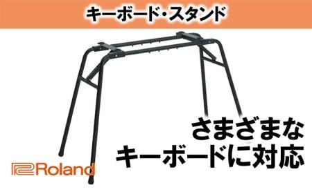 【Roland】キーボードスタンド/KS-12【配送不可:離島】