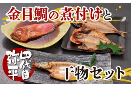 四代目弥平 金目鯛の煮付けと干物セットMA20-p