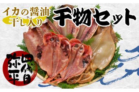 四代目弥平 イカの醤油干し入り干物セットMA21-p